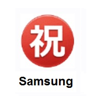 "Japanese ""Congratulations� Button on Samsung"