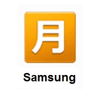 "Japanese ""Monthly Amount� Button on Samsung"