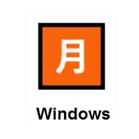 "Japanese ""Monthly Amount� Button on Microsoft Windows"